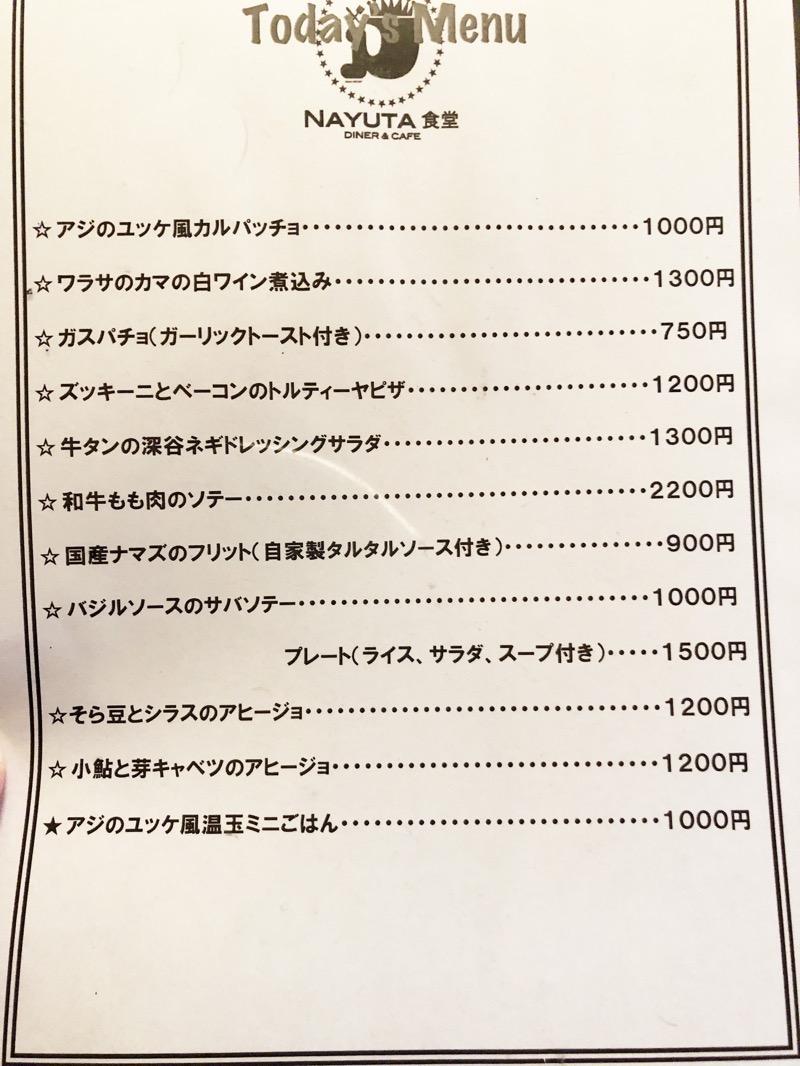 Nayuta syokudo menu2