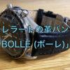 【レビュー】オメガスピードマスターに合う高品質な革バンドMORELLATO(モレラート)の「BOLLE(ボーレ)」