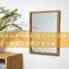 【無印良品】「壁に付けられる家具」を壁美人で綺麗に設置する方法